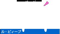 ル・ビィーブ 石川県小松市のトータルビューディーサロン。